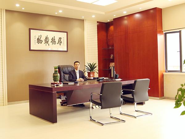 中塑领导办公室