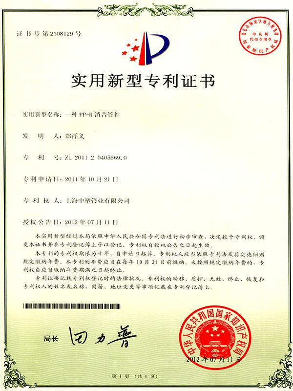 一种PPR消音管件专利证书