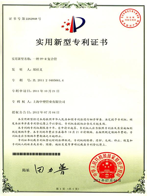 一种PPR复合管专利证书