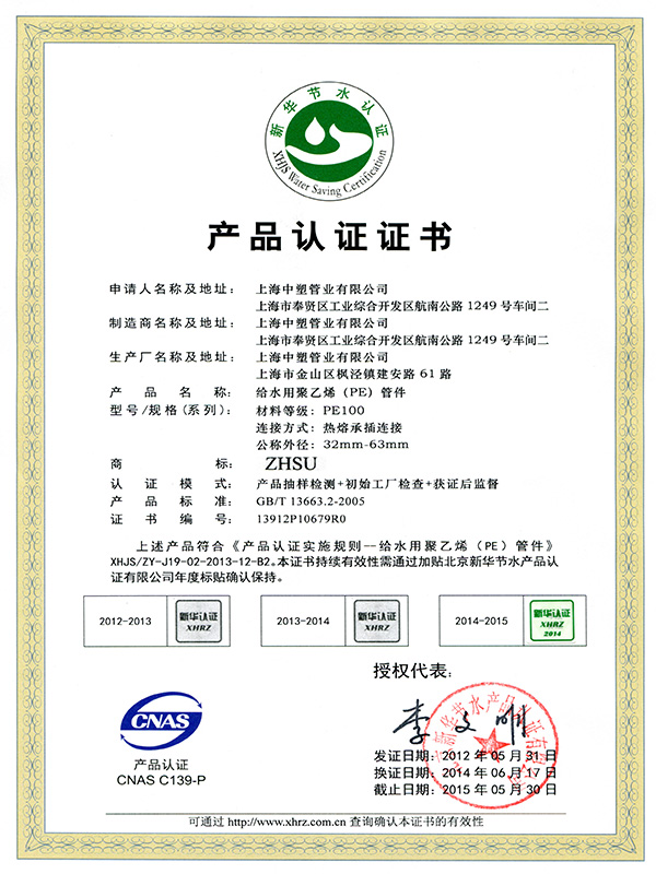 新华节水认证证书-6