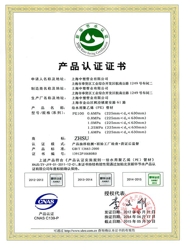 新华节水认证证书-5