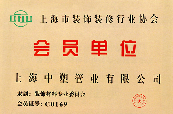 上海市装修行业协会会员单位