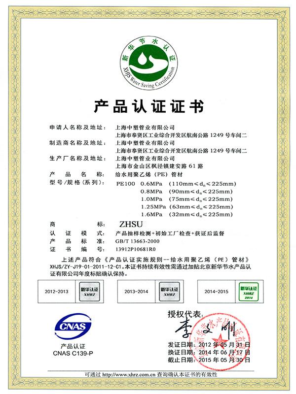 新华节水认证证书-4