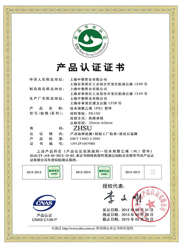 新华节水认证证书-1