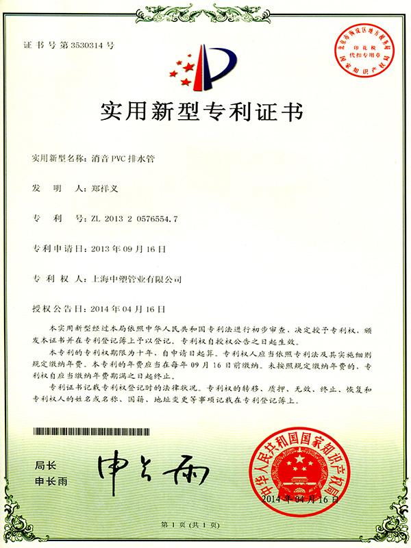 消音PVC排水管实用新型证书
