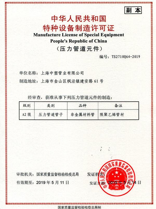 特征设备制造许可证