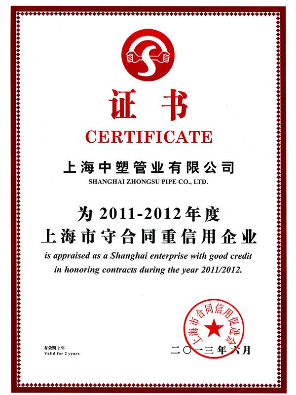 2011-2012守合同重信用企业