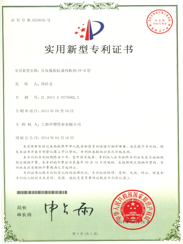 具有载银抗菌母粒的PPR管专利证书