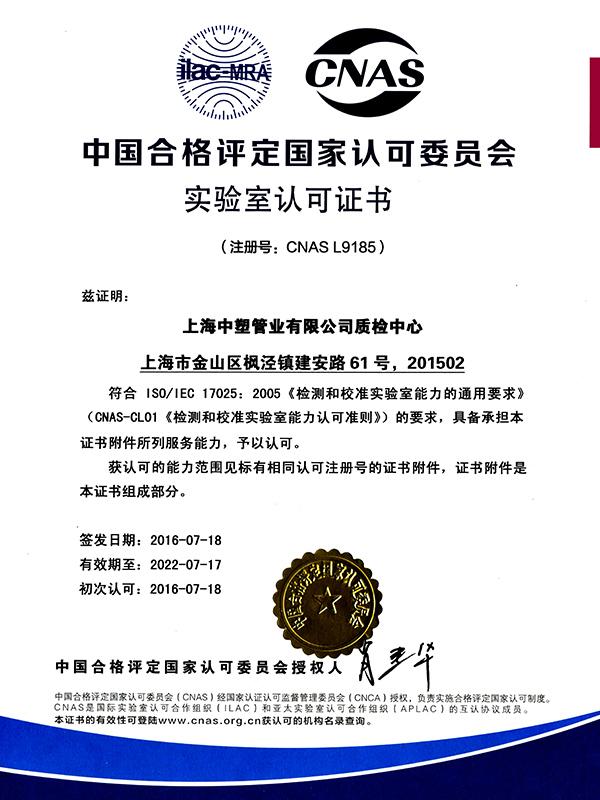 国家实验室合格证书