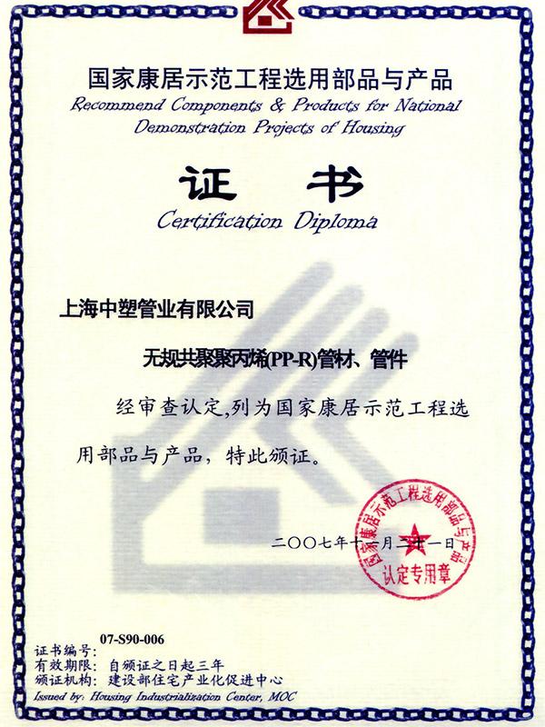 国家康居示范选用部品和产品证书