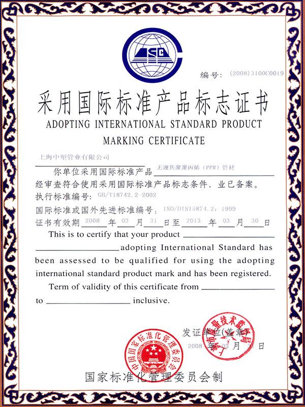 国际标准标志证