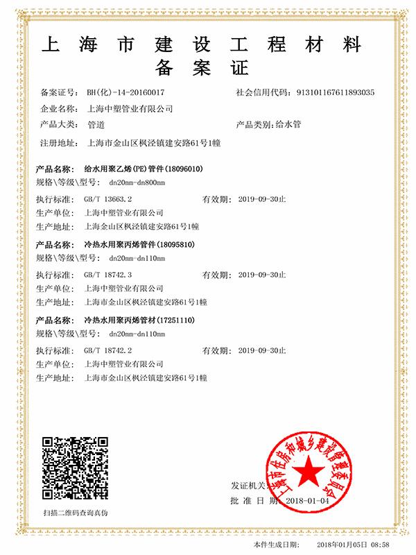 2018年1月给水管备案证