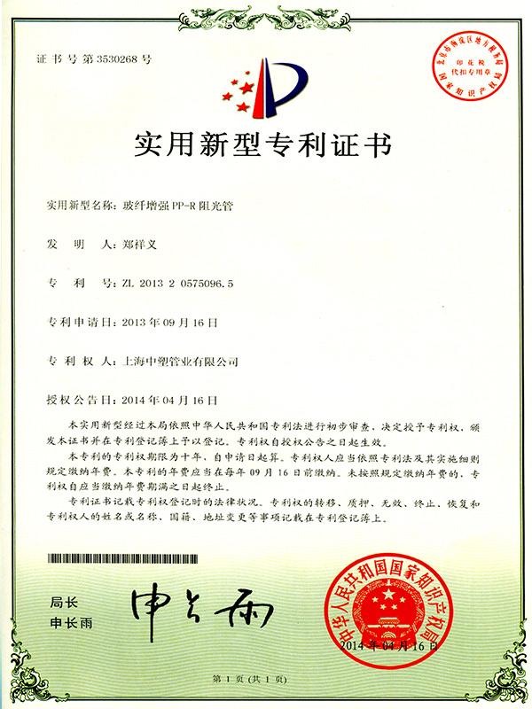 玻纤增强PP-R阻光管专利证书
