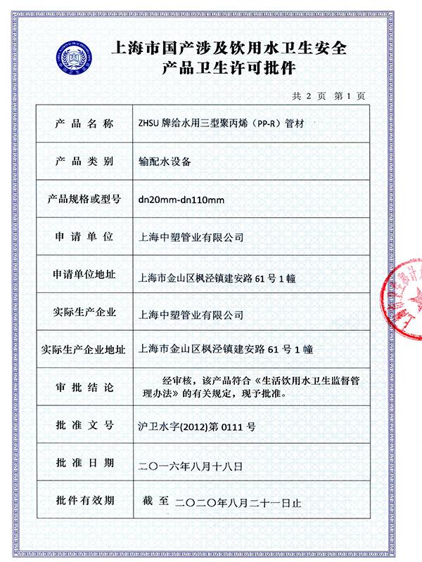 PPR卫生许可证