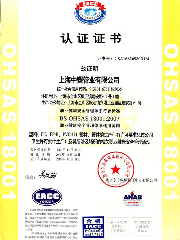 OHSA18001职业健康安全管理体系证书