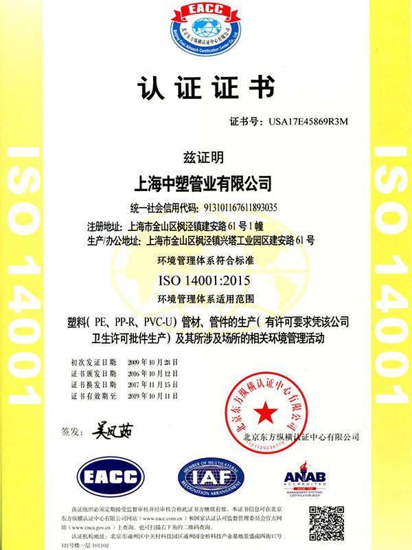 ISO14001环境管理认证证书