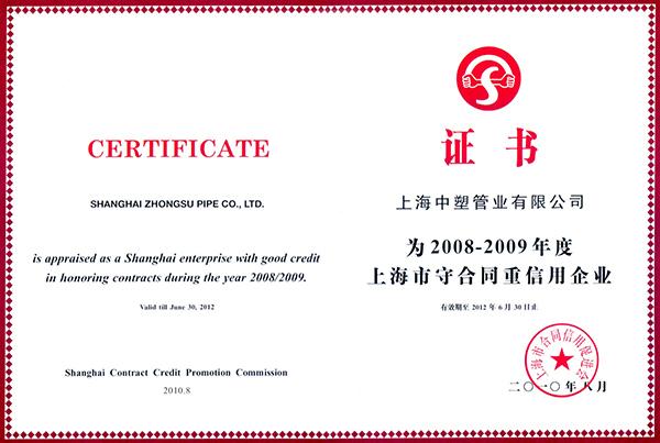 2008-2009守合同重信用企业