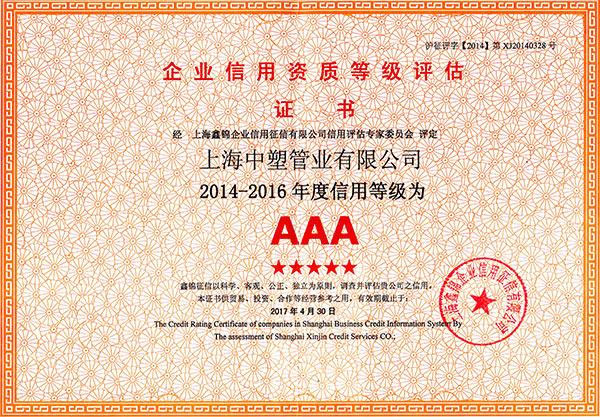 企业信用资质等级AAA证