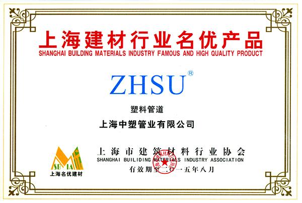 (新)上海建材行业名优产品