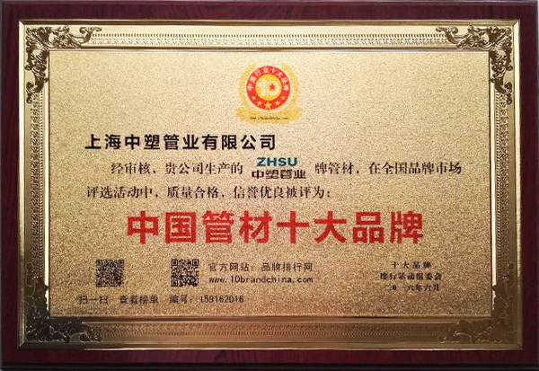 中国管材十大品牌