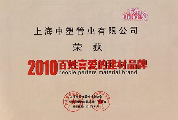 2010年百姓喜爱建材品牌