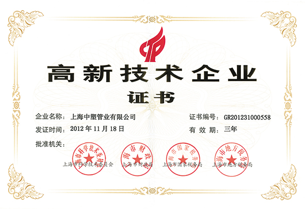 2012高新技术企业证