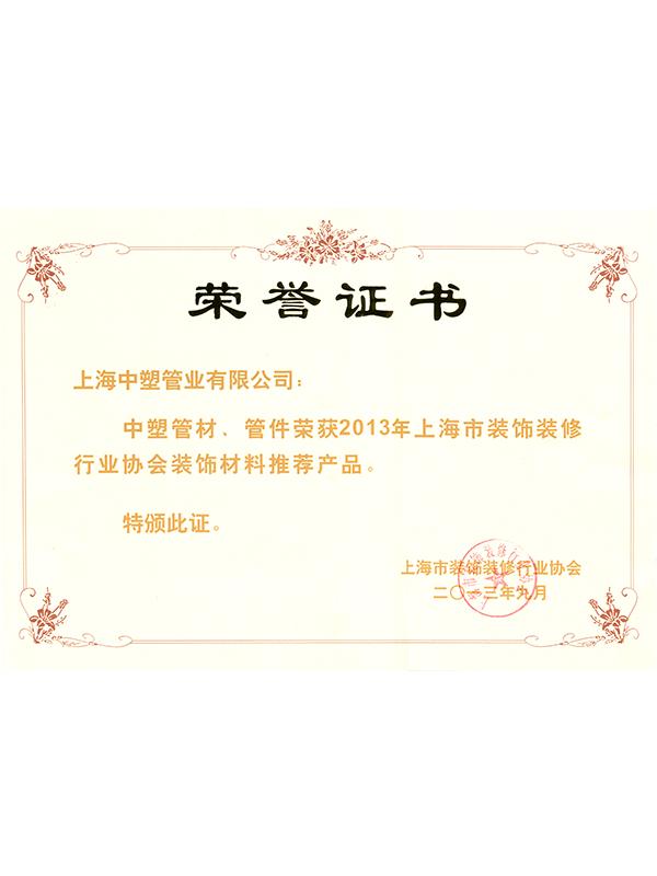 装饰行业协会装饰材料推荐产品