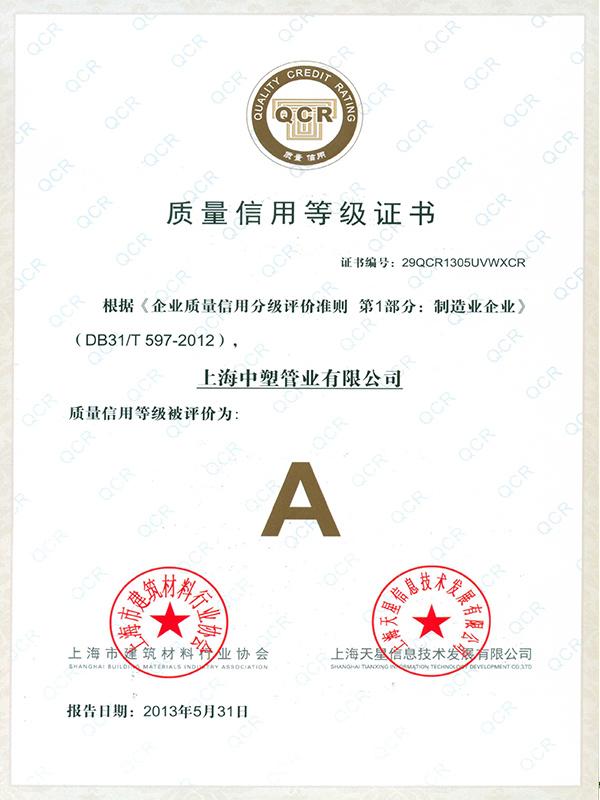 质量信用A级证书