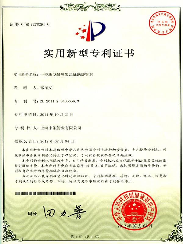 一种新型耐热聚乙烯地暖管材专利证书