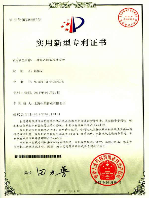 一种聚乙烯双壁波纹管专利证书