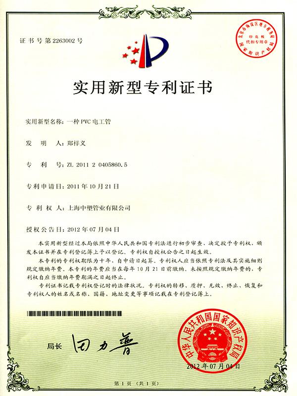 一种PVC电工管专利证书