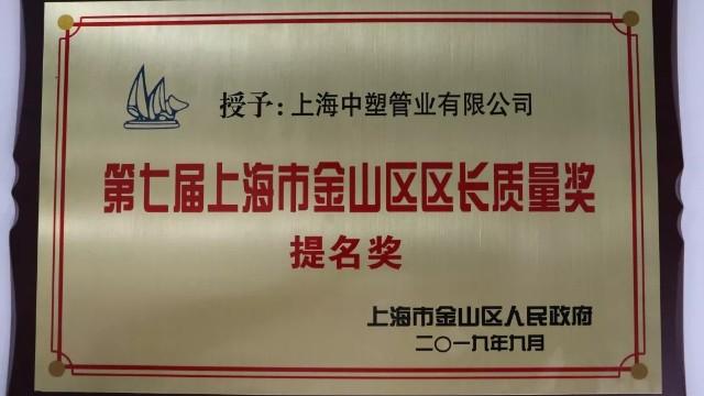 今日头条:热烈祝贺上海中塑管业荣获金山区区长质量奖提名组织!